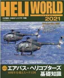 ヘリワールド(2021) わが国唯一の総合ヘリコプター年鑑 エアバス・ヘリコプターズ基礎知識 60周年を迎えたヘリ王国 (イカロスMOOK)