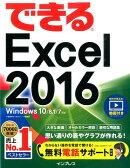 できるExcel 2016