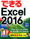 できるExcel 2016 Windows 10/8.1/7対応 [ 小舘由典 ]