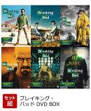 【セット組】ブレイキング・バッド DVD BOX 全シーズンセット