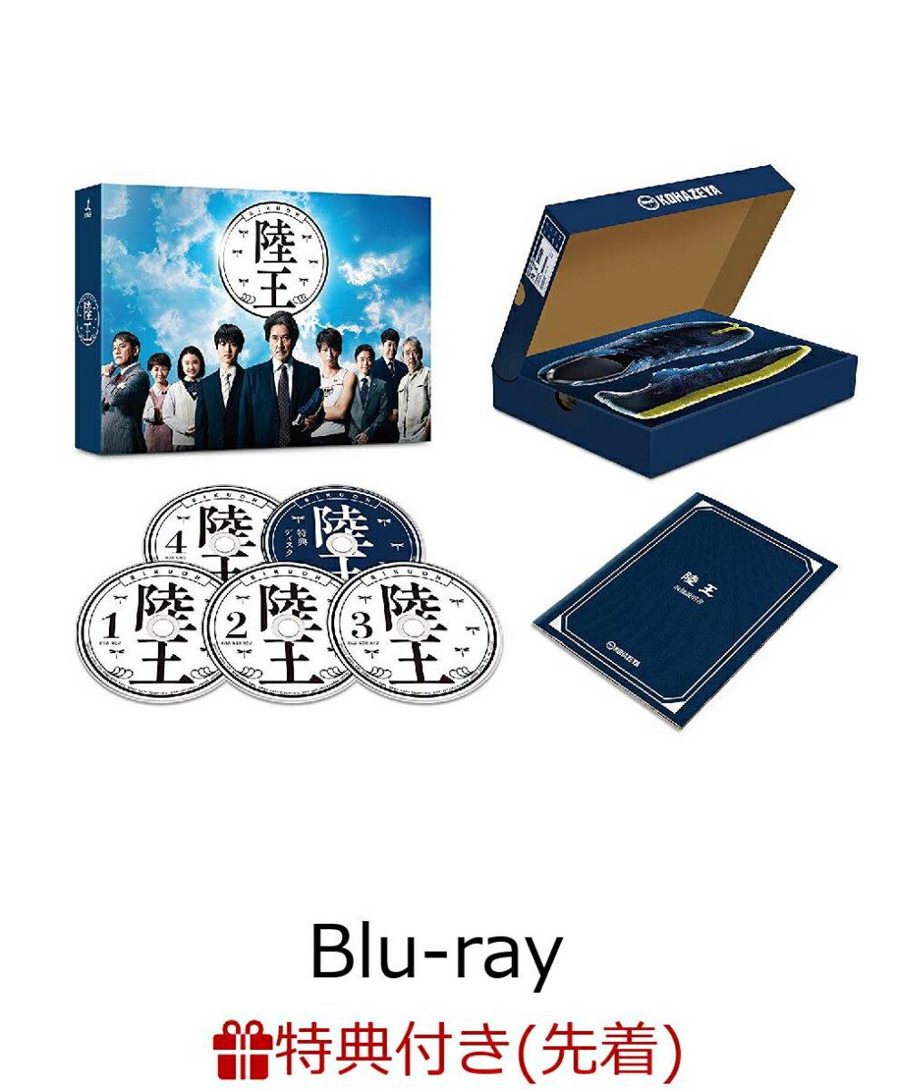 【先着特典】陸王 -ディレクターズカット版ー Blu-ray BOX(ポストカードセット付き)【Blu-ray】 [ 役所広司 ]