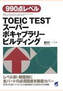 【POD】TOEIC TESTスーパーボキャブラリービルディング(CDなしバージョン)
