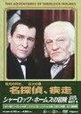 シャーロック・ホームズの冒険[完全版]DVD SET4 [ ジェレミー・ブレット ]