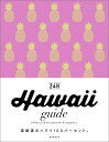 Hawaii guide 24H [ 横井直子 ]
