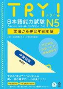 TRY!日本語能力試験N5(中国語版)