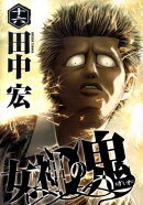 女神の鬼(16)