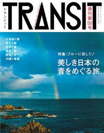 TRANSIT(トランジット)50号 ブルーに恋して! 美しき日本の青をめぐる旅 (講談社 Mook(J)) [ ユーフォリアファクトリー ]