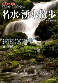 街歩き・里歩きの名水・湧水散歩 新装増補版 [ 南 正時 ]
