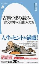 古典つまみ読み 古文の中の自由人たち