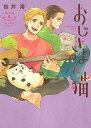 おじさまと猫(6) (GCp) [ 桜井海 ]