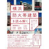横浜防火帯建築を読み解く