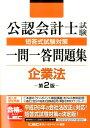公認会計士試験短答式試験対策一問一答問題集企業法第2版 [ 東京リーガルマインド ]