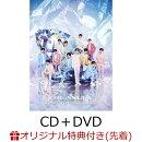 【楽天ブックス限定先着特典】THE FIRST STEP : TREASURE EFFECT (CD+DVD+スマプラ)(缶バッジ(メンバー別の全12種…