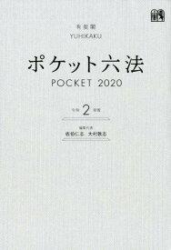 ポケット六法 令和2年版 [ 佐伯 仁志 ]