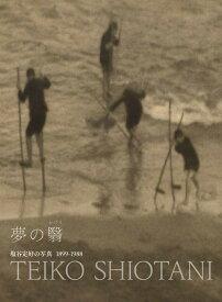 夢の翳 塩谷定好の写真1899-1988 [ 蔦谷典子 ]