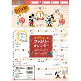 ディズニーファミリーカレンダー(2020) ([カレンダー])