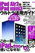 iPad Air2 & iPad mini3ウルトラ活用ガイド
