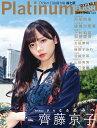 【楽天ブックス限定特典付】Platinum FLASH Vol.11 (光文社ブックス) [ エンタテインメント編集部 ]