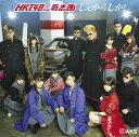 しぇからしか! (Type-A CD+DVD) [ HKT48 feat.氣志團 ]