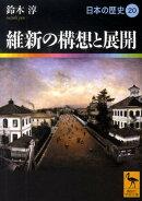 維新の構想と展開 日本の歴史20
