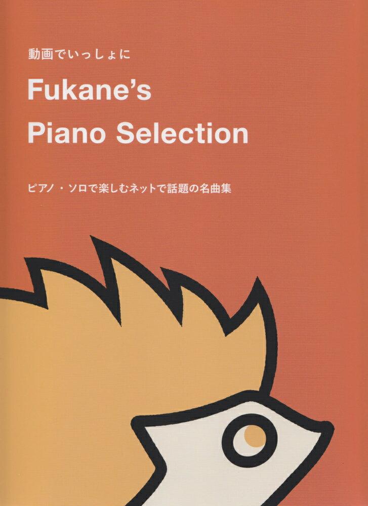 動画でいっしょに Fukane's Piano Selection ピアノ・ソロで楽しむネットで話題の名曲集 [ 深根 ]