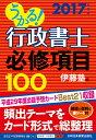 うかる! 行政書士 必修項目100 2017年度版 [ 伊藤塾 ]
