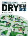 次世代シークエンサーDRY解析教本 (細胞工学別冊) [ 清水厚志 ]