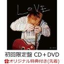 【楽天ブックス限定先着特典】LOVE (初回限定盤 CD+DVD) (オリジナルバッジ付き)