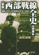 〔新版〕西部戦線全史