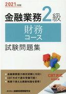 2021年度版 金融業務2級 財務コース試験問題集