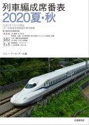 列車編成席番表2020夏・秋