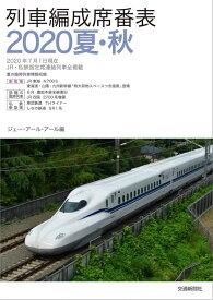列車編成席番表2020夏・秋 [ JRR ]