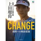CHANGE山岳ランニング世界王者上田瑠偉