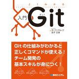 よくわかる入門Git