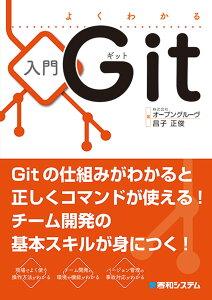 よくわかる入門Git [ 株式会社オープングルーヴ ]