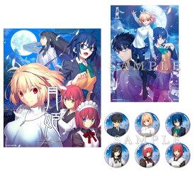 【楽天ブックス限定特典】月姫 -A piece of blue glass moon- 初回限定版 PS4版(B2布ポスター(メインビジュアルver.)+缶バッジ 6個セット)