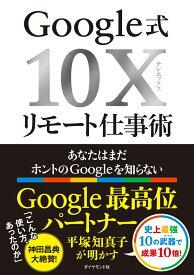 Google式10Xリモート仕事術 あなたはまだホントのGoogleを知らない [ 平塚 知真子 ]