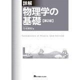 詳解物理学の基礎第2版