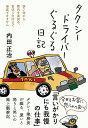 タクシードライバーぐるぐる日記 [ 内田 正治 ]