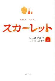 スカーレット ノベライズ(上巻) [ 水橋 文美江 ]
