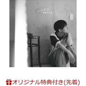 【楽天ブックス限定先着特典】【楽天ブックス限定 オリジナル配送BOX】NEED (ポーチ) [ 渋谷すばる ]
