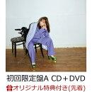 【楽天ブックス限定先着特典】l(エル) (初回限定盤A CD+DVD)(オリジナルミニポスター(A4サイズ)<絵柄E>)