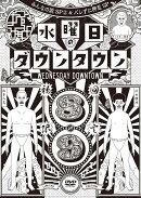 "DVD『水曜日のダウンタウン(8)(9)』+GEISHA GIRLS ?KICK & LOUD"" PUNPEE REMIX& ?水曜日のダウンタウン OP テー…"