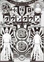 "DVD『水曜日のダウンタウン(8)(9)』+GEISHA GIRLS ?KICK & LOUD"" PUNPEE REMIX& ?水曜日のダウンタウン OP テー..."