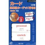 カード英単語ターゲット1900(2)5訂版 (<CD>)