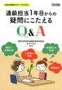 通級担当1年目からの疑問にこたえるQ&A (特別支援教育サポートBOOKS) [ 調布市特別支援教育研究部会 ]