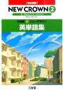 830 三省堂 ニュークラウン 完全準拠 英単語集2