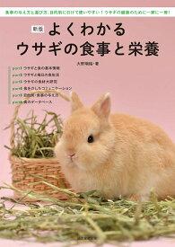 新版 よくわかるウサギの食事と栄養 食事の与え方と選び方、目的別に引けて使いやすい! ウサギの健康のために一家に一冊! [ 大野 瑞絵 ]
