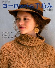 ヨーロッパの手あみ(2019/秋冬) ふんわりゆったり、着心地のいいリラックスニット (Let's knit series)
