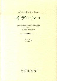 イデーン(3) 純粋現象学と現象学的哲学のための諸構想 現象学と、諸学問の基礎 [ エトムント・フッサール ]